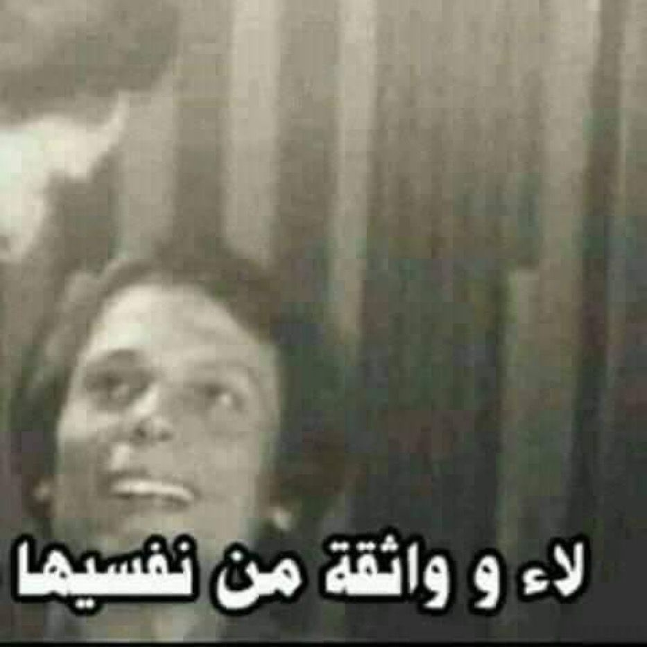 Funny Arabic Quotes Instagram Funny Arabic Quotes Funny Arabic Quotes Memes Funny Faces Funny Photo Memes