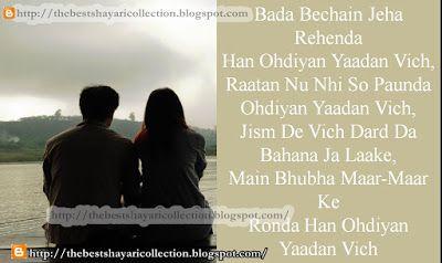 Punjabi Shayari For Boys Girlfriend Yaad Dard Punjabi Shayari