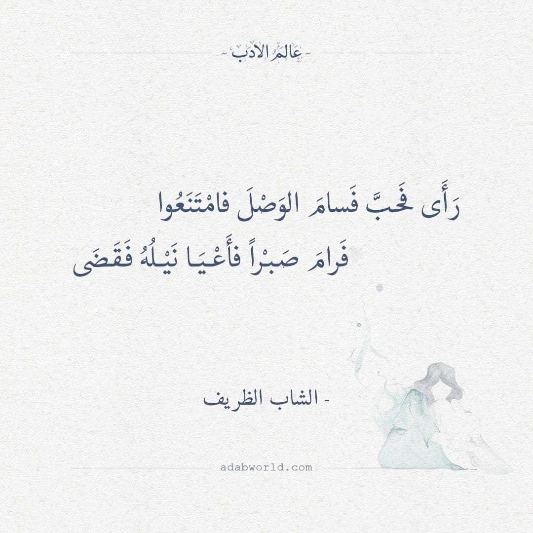اقتباسات وأبيات شعر عن حكم عالم الأدب Words Quotes Arabic Poetry Arabic Love Quotes