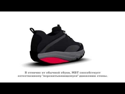 MBT обувь