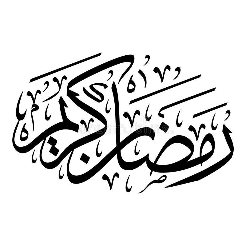 Ramadan Kareem Calligraphy Arabic Calligraphy Of Ramadan Kareem Beautiful Is Affiliate Calligraphy Ramadan K Ramadan Kareem Ramadan Ramadan Images