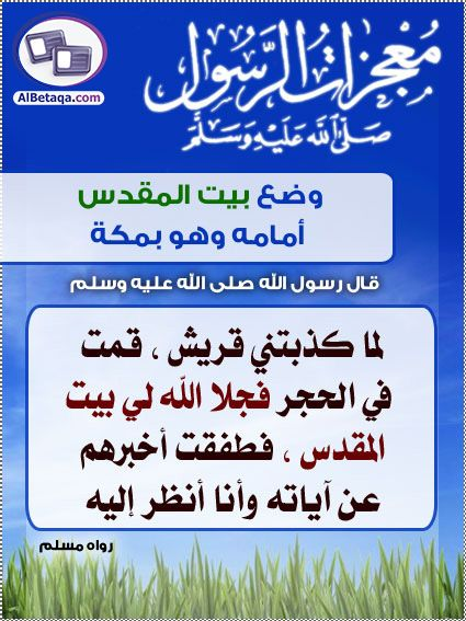 معجزات الرسول صلى الله عليه وسلم Islam Facts Ahadith Islam