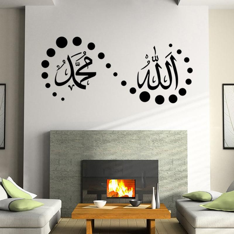 Bon Islamic Muslim Wall Stickers Arabic Quran Calligraphy Vinyl Decor Art Home  Decal