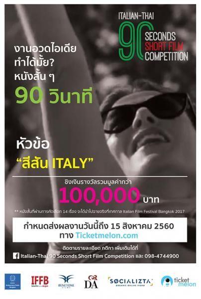 ประกวดหนงสน ItalianThai Seconds Short Film Competition - Video 90 seconds in bangkok