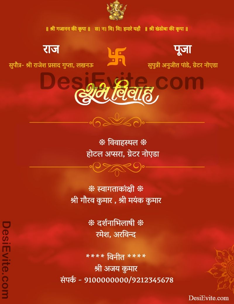 Hindi Simple Wedding ecard  Indian wedding invitation cards