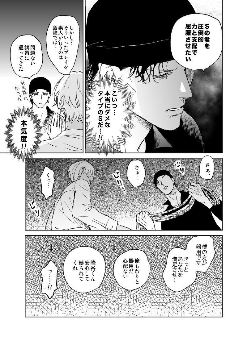 ゆのぱん y wine p さんの漫画 25作目 ツイコミ 仮 漫画 コナン 夢 コナン 赤井秀一