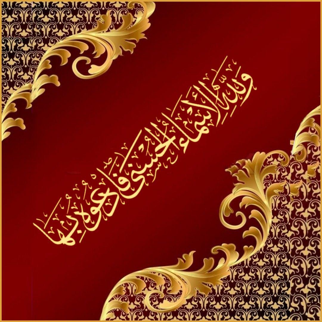 قرآن كريم آية و ل ل ه ال أ س م اء ال ح س ن ى ف اد ع وه ب ه ا Image Arabic Calligraphy Calligraphy