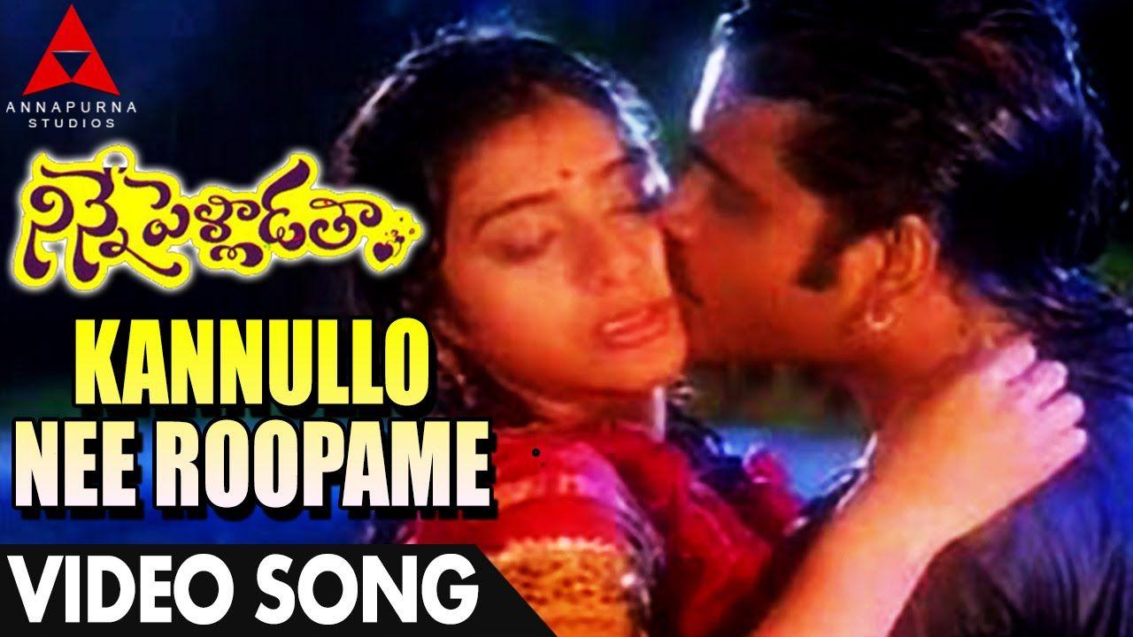 Kannullo Nee Roopame Video Song - Ninne Pelladatha Movie - Nagarjuna,Tabu    Songs, Video, Movies