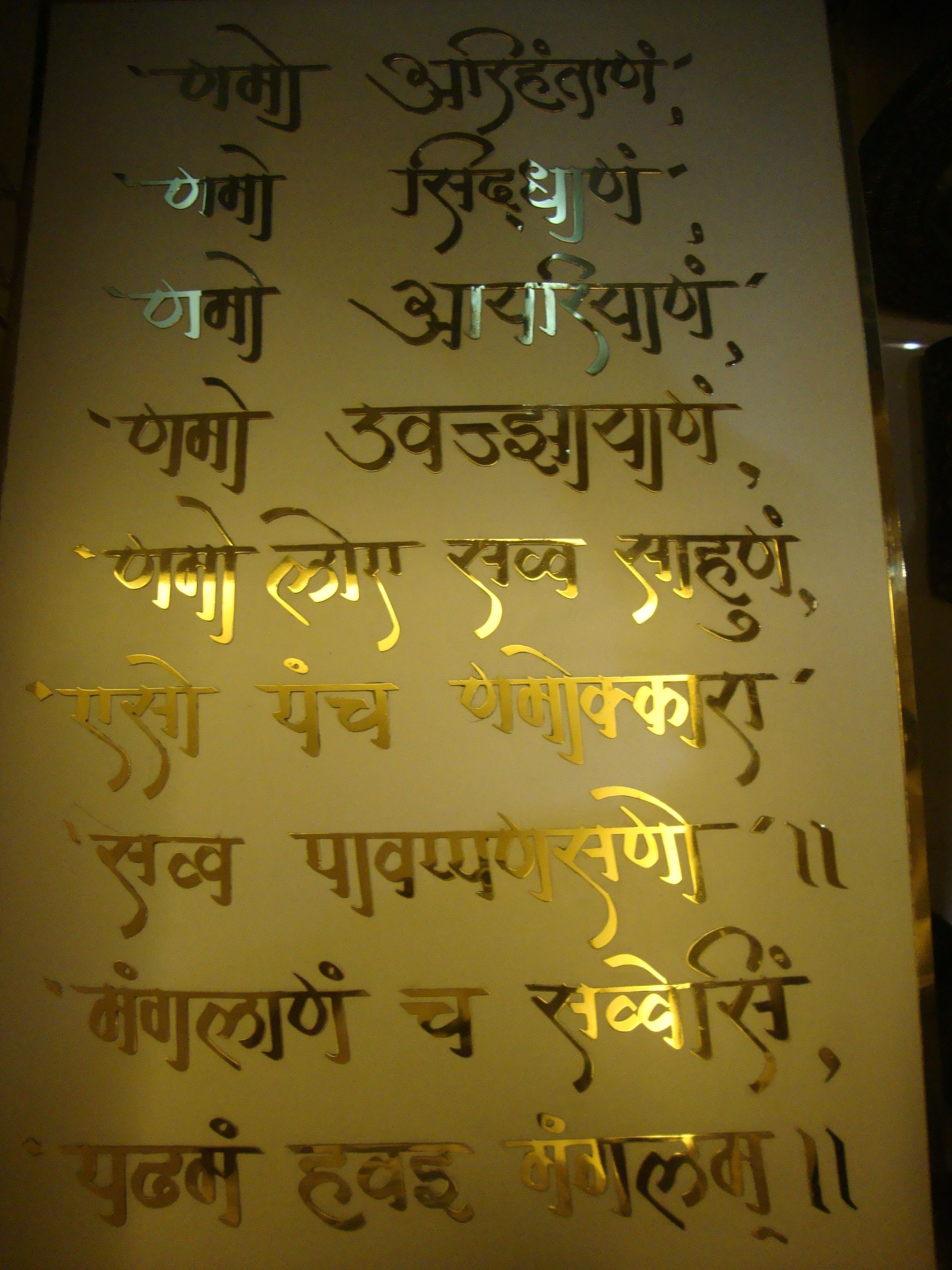 NAMOKAR MANTRA IN BRASS GOLD PLATING WALL DECOR MURAL In