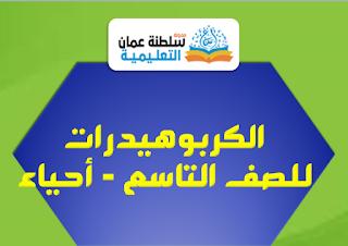 Pin By R J A H Education On نبض النماء ع مان Carbohydrates