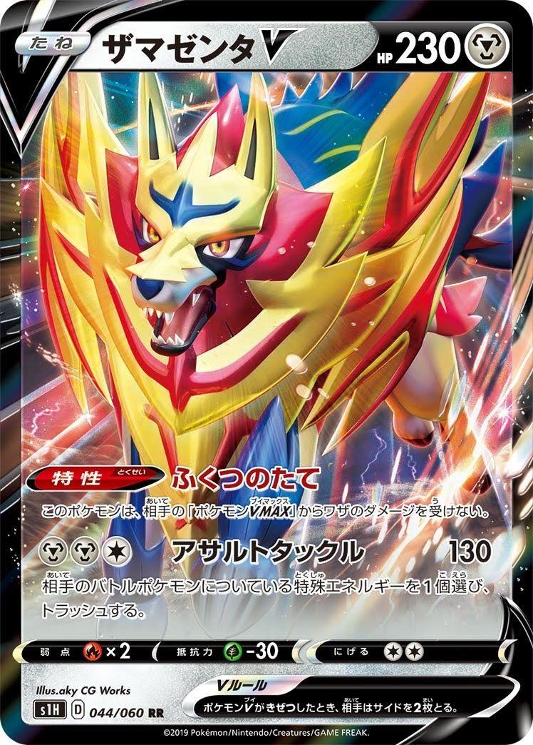 Sword shield japan set 8 in 2020 rare pokemon cards