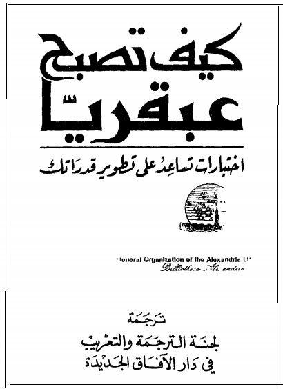 كيف تصبح عبقريا عبقرية مخ ابتكار خلق ابداع تحميل كتب Fiction Books Worth Reading Pdf Books Reading Arabic Books