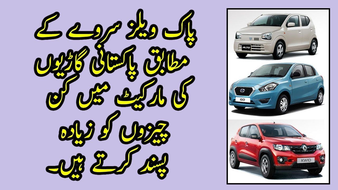 PakWheels Pakistan Automobile Industry Awards 2018 Cars