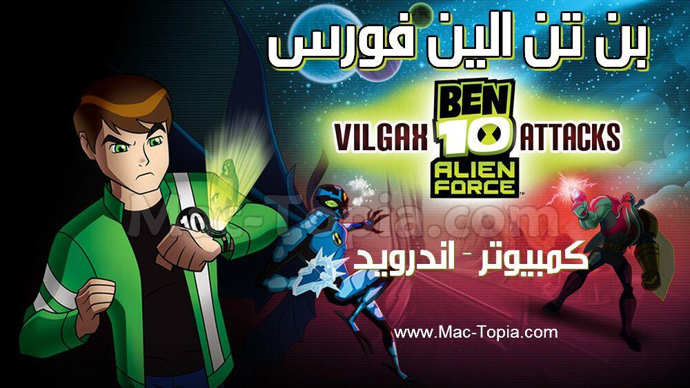 تحميل لعبة بن تن الين فورس Psp Ben 10 Alien Force Vilgax Attac للكمبيوتر و الجوال Ben 10 Alien Force Ben 10 Joker