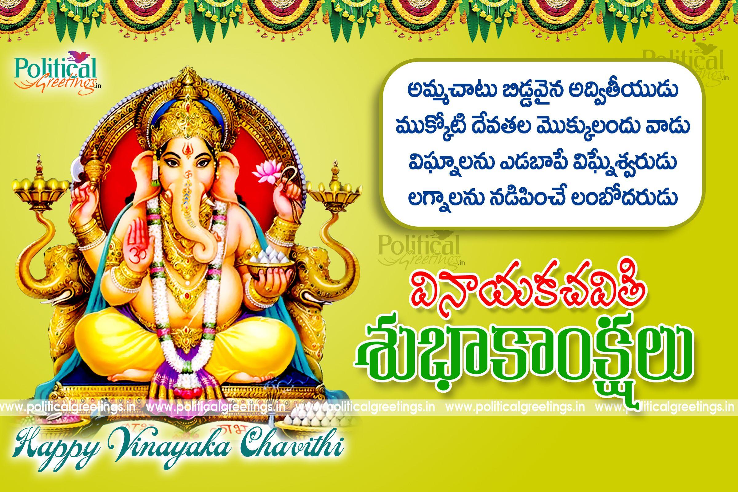 Telugu Vinayaka Chaviti Quotations Messages In Telugu And Wallpapers