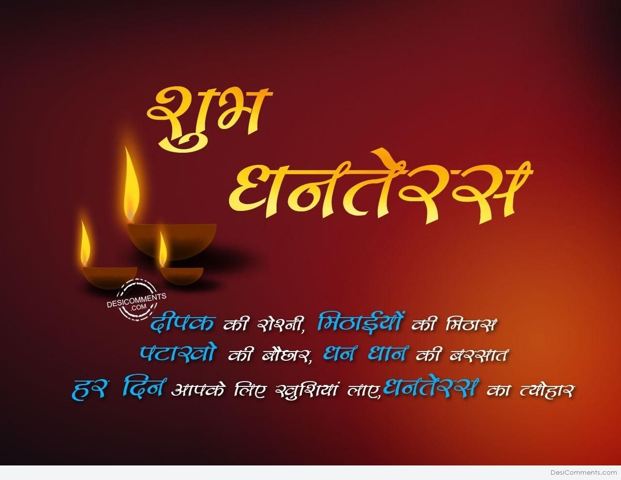 Diwali Images Download 2020 Best Collection Happy Dhanteras Images 2019 Happy Dhanteras Happy Dhanteras Wishes Dhanteras Images
