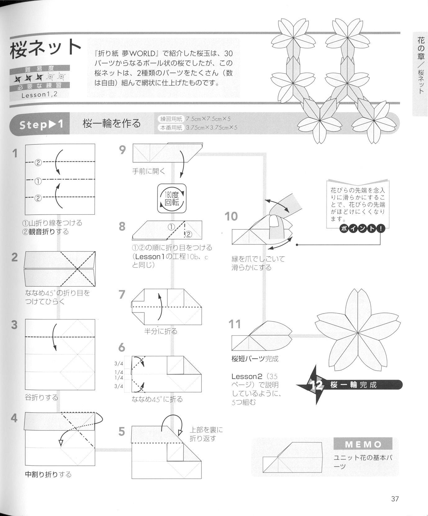 Origami Flower Instruction Diagram Wiring For Car Radio Cherry Blossom Japanese By Kawasaki
