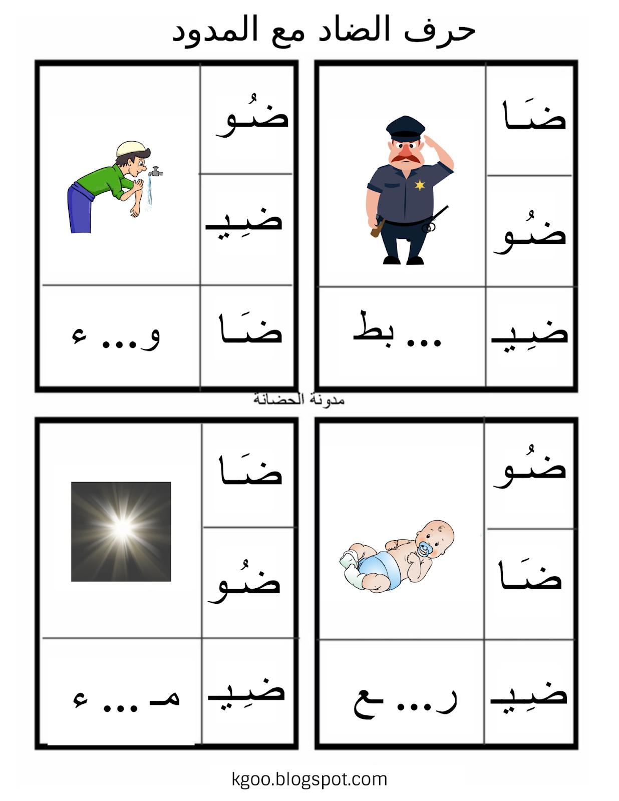 درس نموذجي حرف الضاد مع المدود مع ورقة عمل حرف الضاد Cartes D Alphabet Apprendre L Alphabet Alphabet
