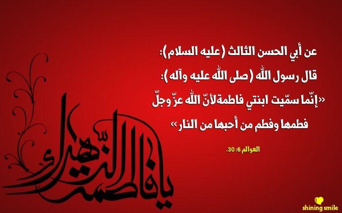لماذا قتل العمر فاطمة الزهراء بنت رسول الله Neon Signs Quotes Photo