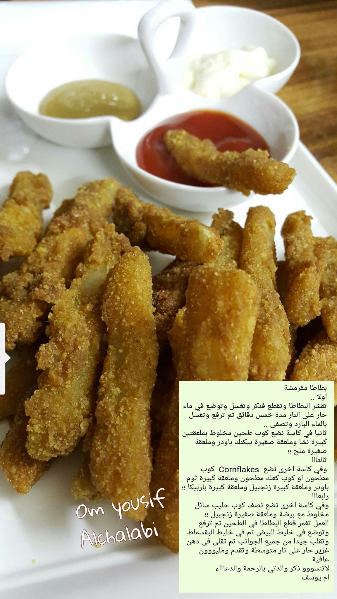 بطاطس مقرمشة Food Receipes Food And Drink Arabic Food