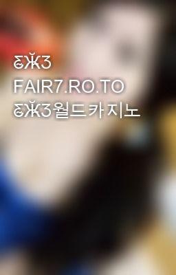 """""""Ƹ̴Ӂ̴Ʒ SEXY77.COM Ƹ̴Ӂ̴Ʒ월드카지노"""" by janggyeon05 - """"…"""""""