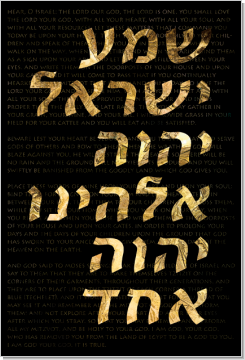 Shema, Deuteronomy 6:4, Calligraphy Art Plaques | Deuteronomy, Shema,  Deuteronomy 6