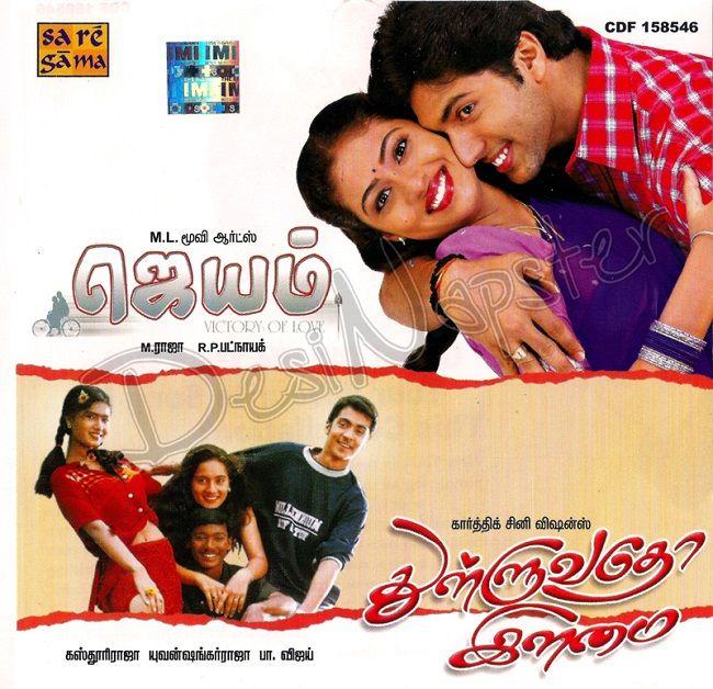 Thulluvadho Ilamai 2002 Flac Wav Songs Download Tamil Flac Songs Songs Download Audio Music