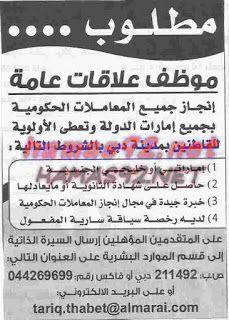 وظائف خاليه فى الامارات وظائف جريدة الخليج 13 1 2016 Uji Event Event Ticket