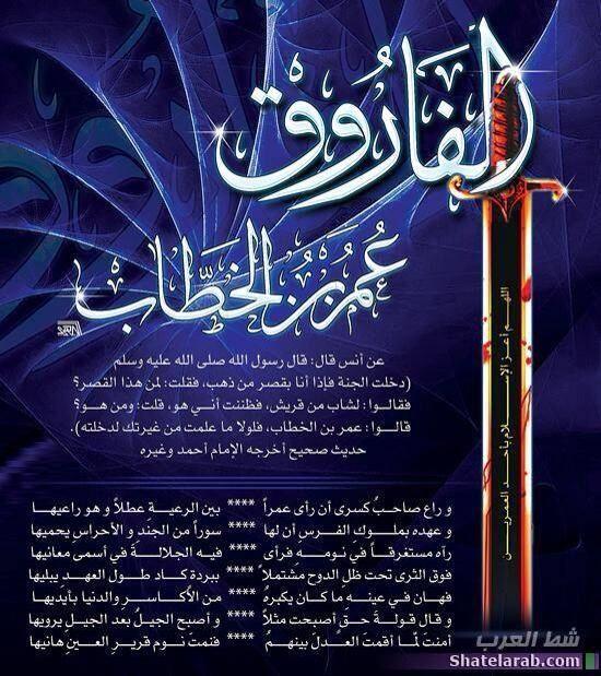 الفاروق عمر بن الخطاب رضي الله عنه Beautiful Islamic Quotes Prayer Times Neon Signs