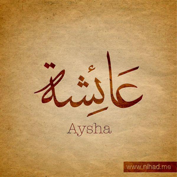 اكتب اسمك بنفسك بخط عربي مع ءمشق مداد الجليد Arabic Calligraphy Painting Calligraphy Words Urdu Calligraphy