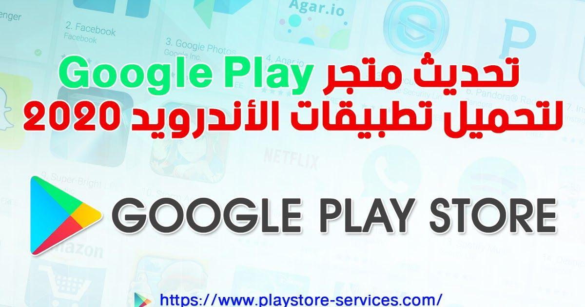 متجر سوق قوقل بلاي Google Play Store يعتبر المتجر الرسمي والرئيسي لجميع أجهزة نظام تشغيل الاندرويد متجر جوجل بلاي 2020 Playstore Google Play Google Play Store