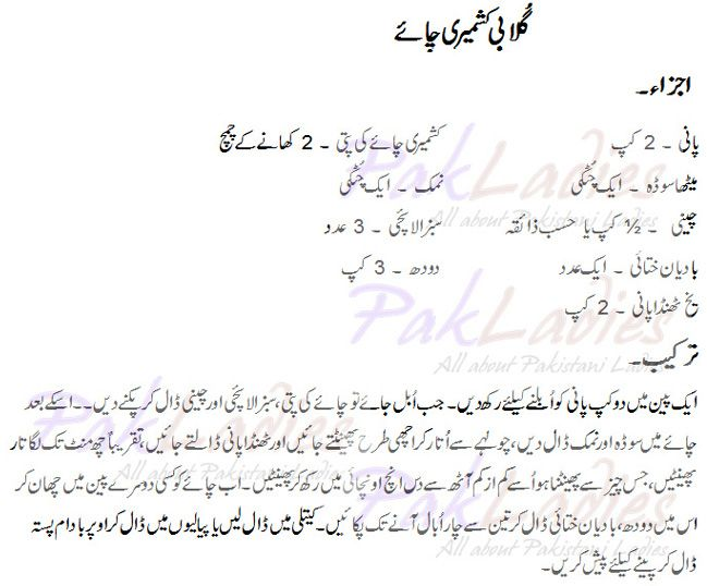 Chocolate Cake Recipe Video Dailymotion In Urdu