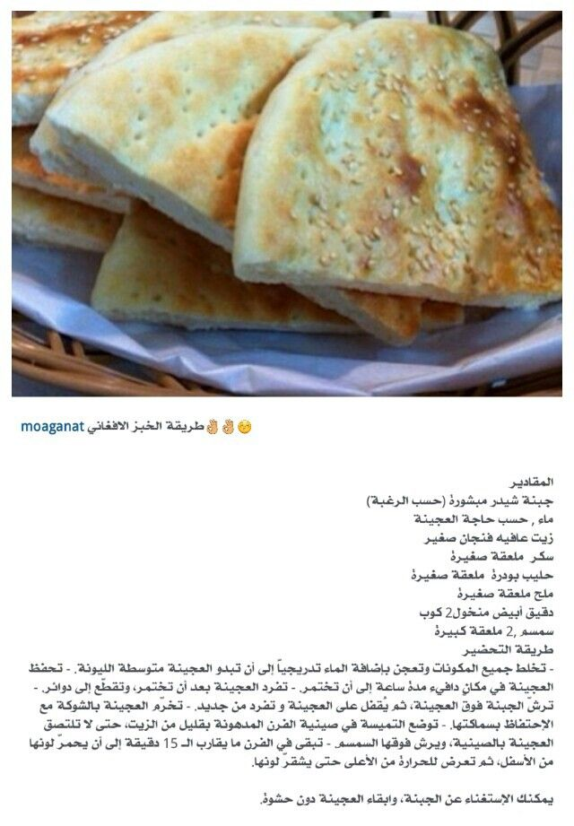 Pin By زهرة البيلسان On وصفات مصوره Food Arabic Food Food And Drink