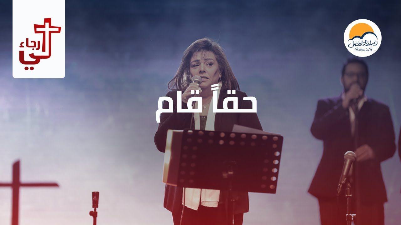 """ترنيمة حقاً قام احتفال """"لي رجاء"""" القاهرة Worship"""