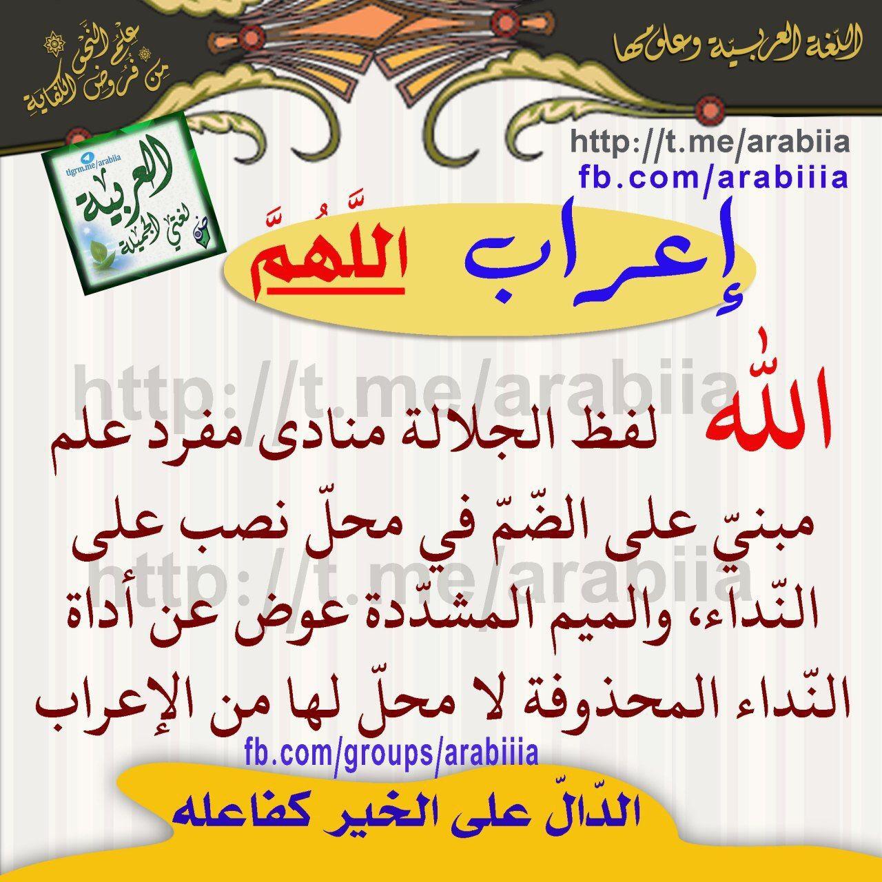 Pin On Arabic Langauge