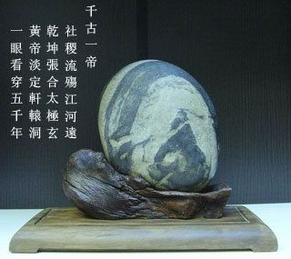 Viewing stones appreciation, suiseki museum