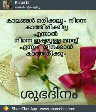 Good Morning Images With Love Quotes In Malayalam Imaganationfaceorg