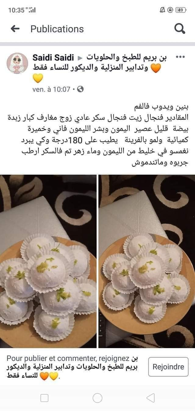 Pin By Benchiheub On Gateaux In 2020 Food Receipes Cooking Recipes Arabic Sweets