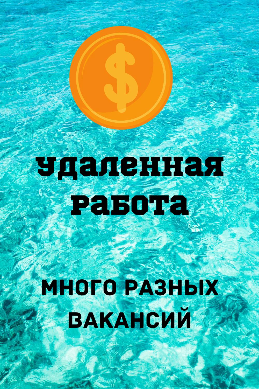 Удаленная работа с файлом excel вакансии на удаленную работу в москве