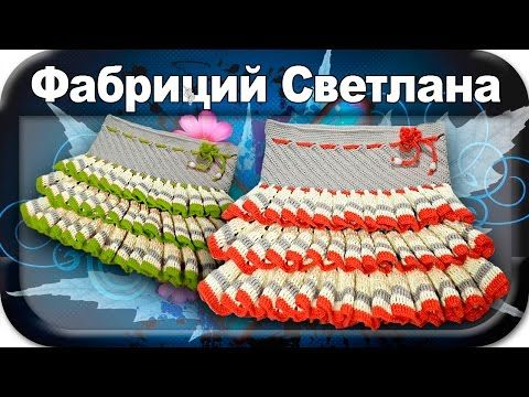 ☆Юбочка, вязание крючком для начинающих, skirt, сrochet. - YouTube