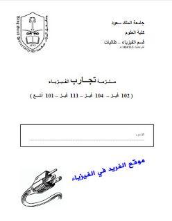 تحميل ملزمة تجارب فيزياء عملي 102 104 111 101 Pdf Physics Experiments Physics Ebook Pdf