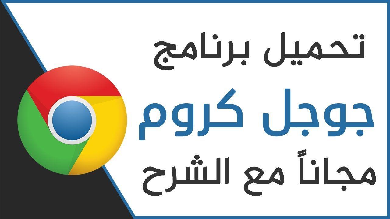 تحميل وشرح جوجل كروم للكمبيوتر 2019 Google Chrome كامل مجانا | برامج