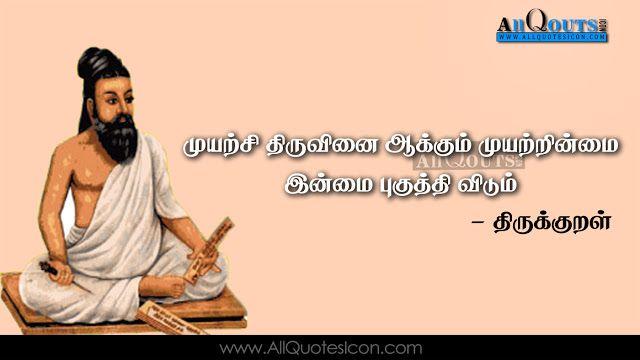 Thirukkural-Tamil-quotes-images-best-inspiration-life