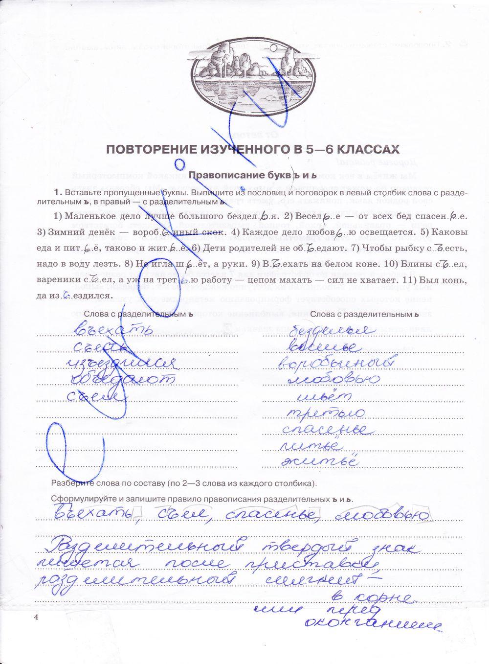 Гдз по биологии базового уровня 10 класс пономарёва