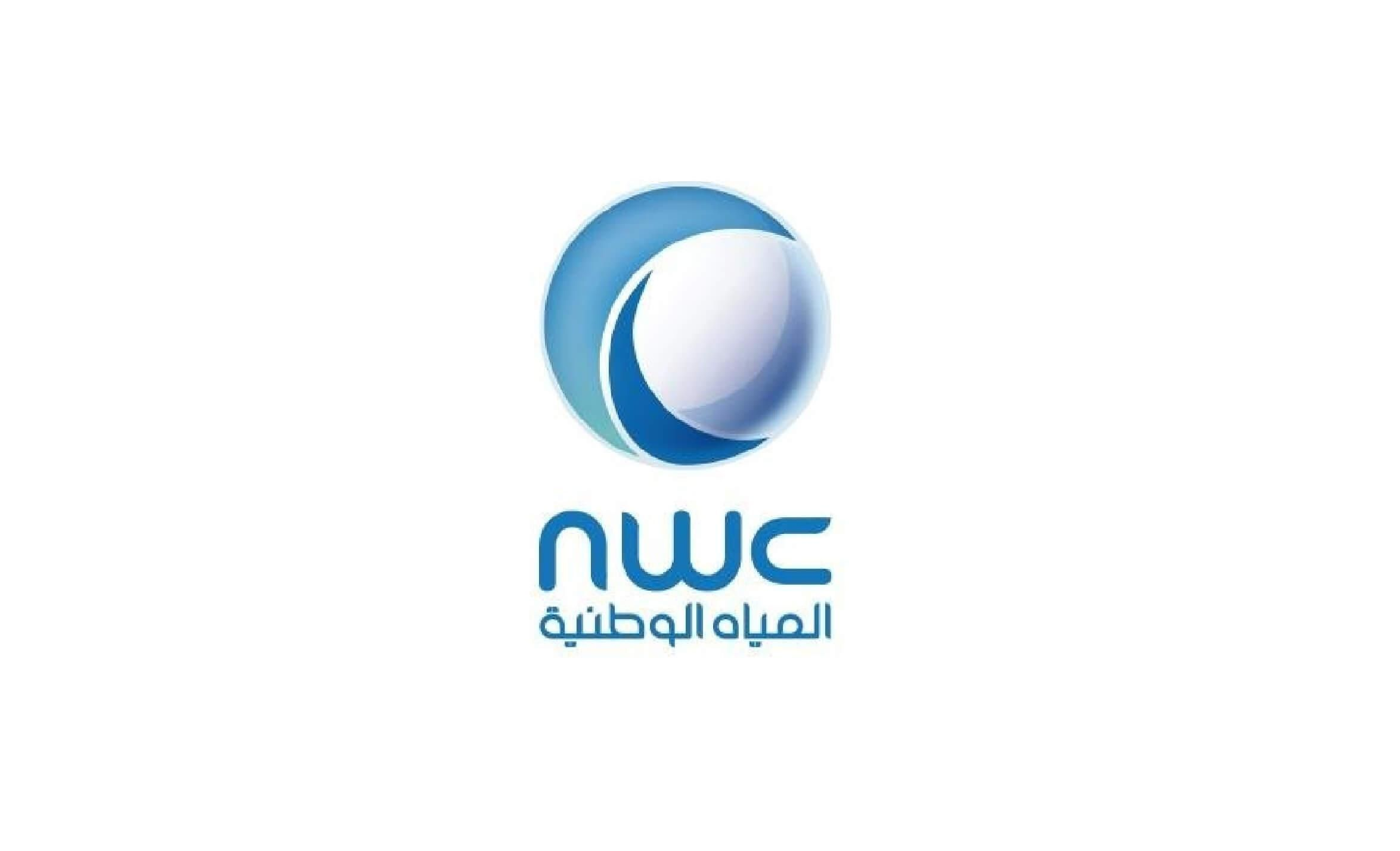 شركة المياه الوطنية توفر وظائف شاغرة لحملة البكالوريوس فما فوق في المدينة المنورة أبها Tech Company Logos Vodafone Logo Company Logo
