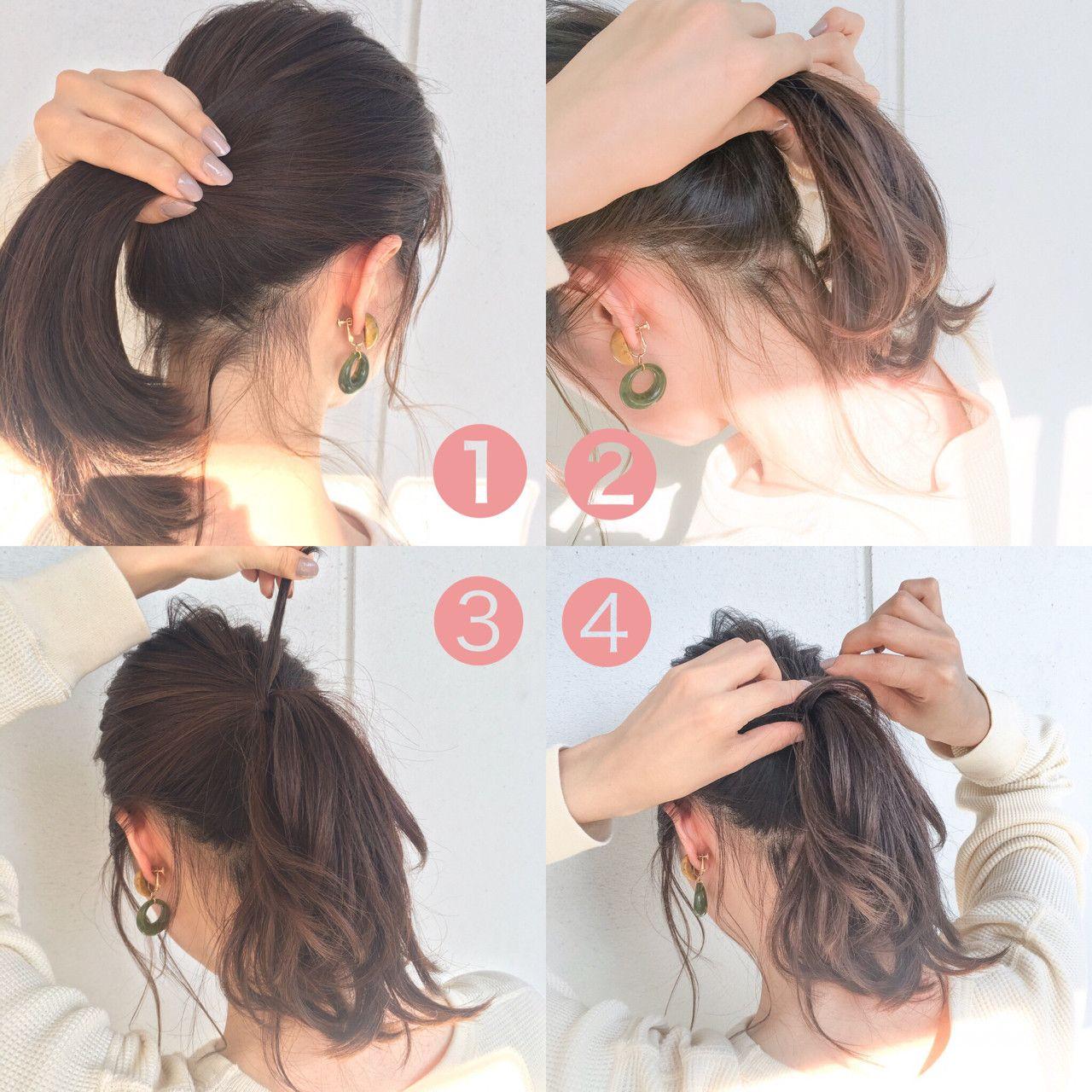 ざっくりとひとつに結ぶまでのプロセス 低めの位置で髪を一束に