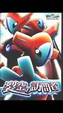 Pokemon The Movie Destiny Deoxys Memorial Art Guide Book With