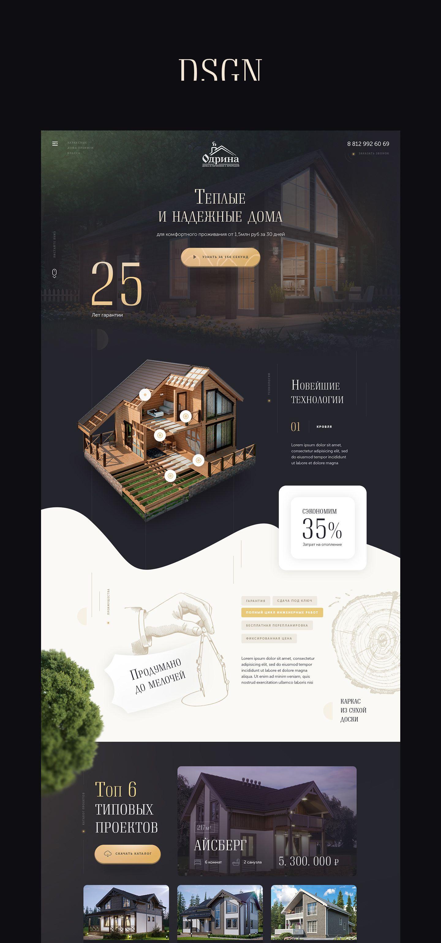Odrina Onepage And Pdf Presentation On Behance Web Layout Design Minimalist Web Design Flat Web Design