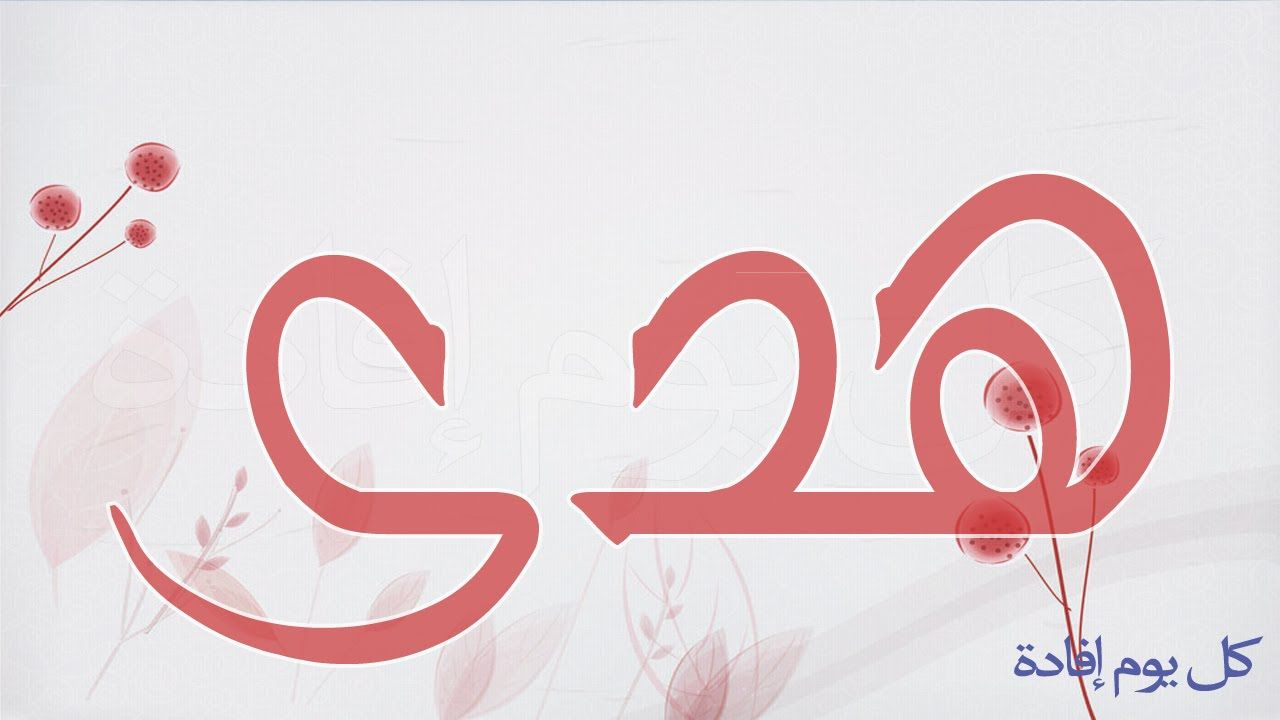 Http Top New Co صور اسم هدى افرحي باسمك انة من الهداية Http Top New Co Company Logo Tech Company Logos Vimeo Logo