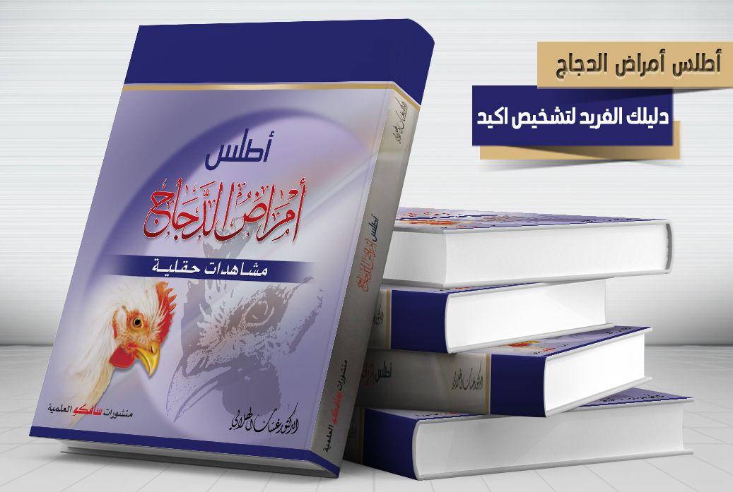 أطلس أمراض الدجاج مشاهدات حقلية للدكتور غسان الهلالي أطلس ملون يحتوي صورا عالية الدقة توضح الأعراض والصفات التشريحية لط Small Pets Poultry Free Pdf Books